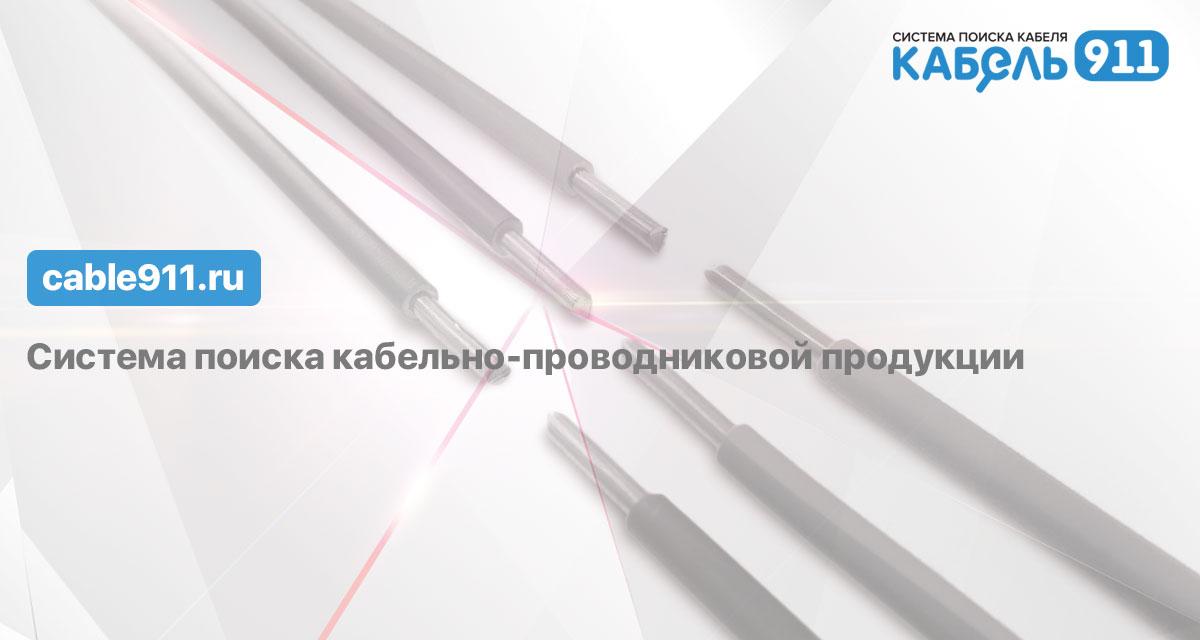 Общий перечень марок кабелей и проводов по группам